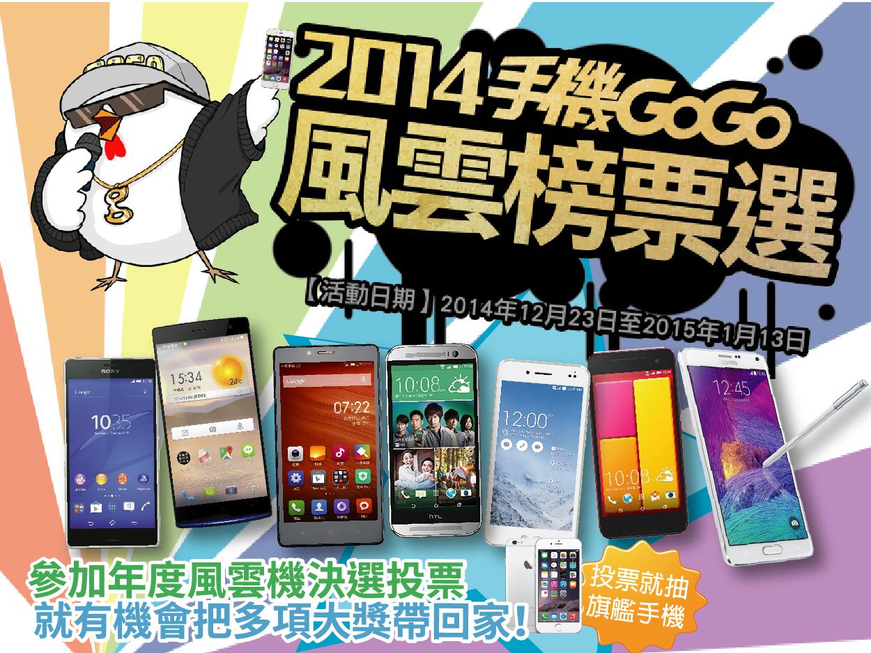 2014手機GOGO風雲榜票選戰況報導,等你來投票抽手機!