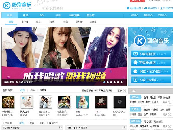 繼影視內容之後,QQ音樂、酷狗、網易雲等中國線上音樂平台開始「漂白」版權 | T客邦