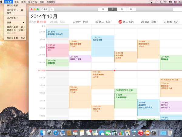 Mac OS X 從頭學(二):活用桌面小技巧 | T客邦