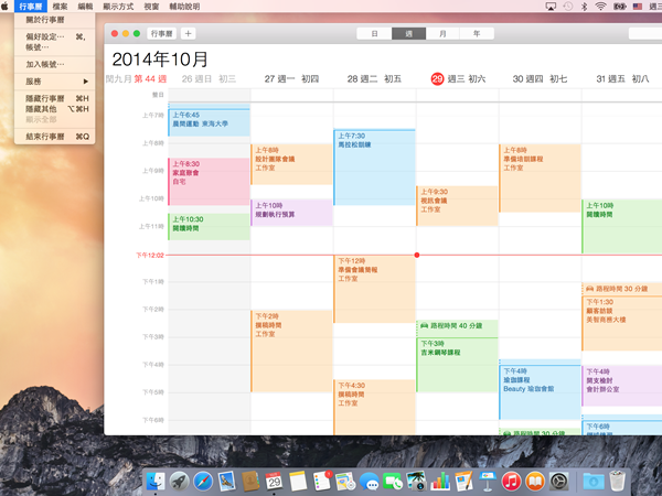 Mac OS X 從頭學(二):活用桌面小技巧