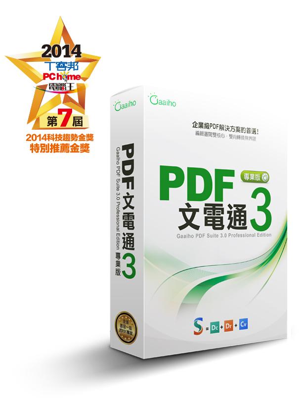 企業用PDF軟體的新勢力──棣南PDF文電通獲2014科技趨勢金獎