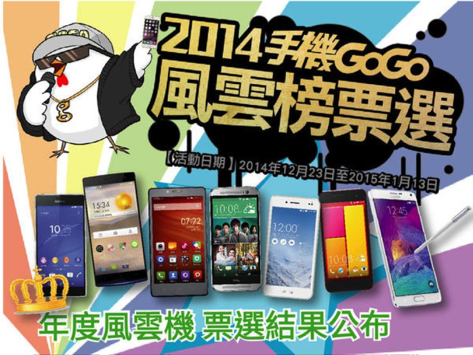 2014手機 GOGO,年度風雲機 票選結果公佈