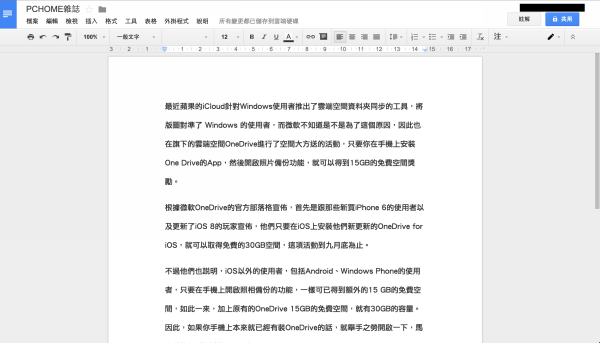 Google 文件排版就是醜?錯!學會這 22 招編排技巧,文件與Word一樣美