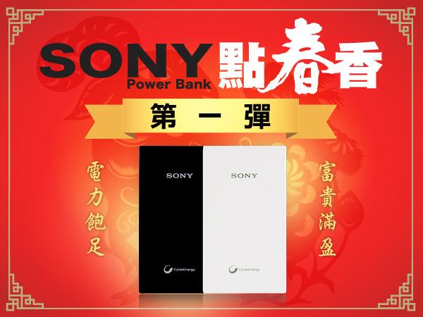 【得獎公佈】索尼點春香,年前第一彈!分享 Sony 行動電源賀年貼圖、下創意橫批,好康福袋送給你!