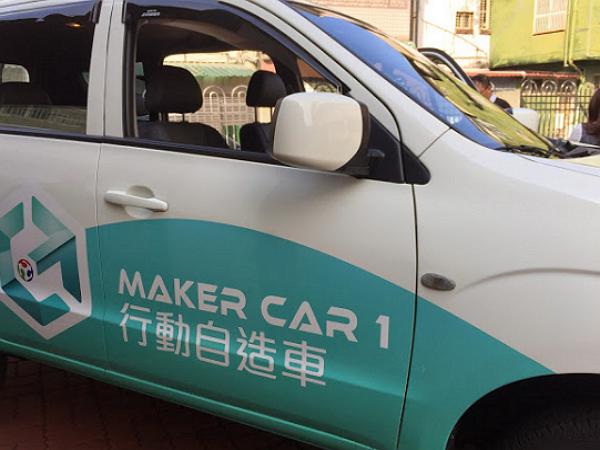散播創客夢,Maker Car雲嘉南開跑