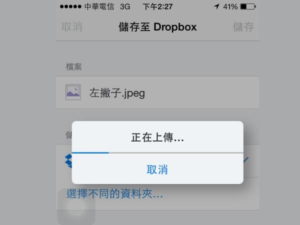 iPhone 現在可以直接儲存照片及備忘錄到 Dropbox 上