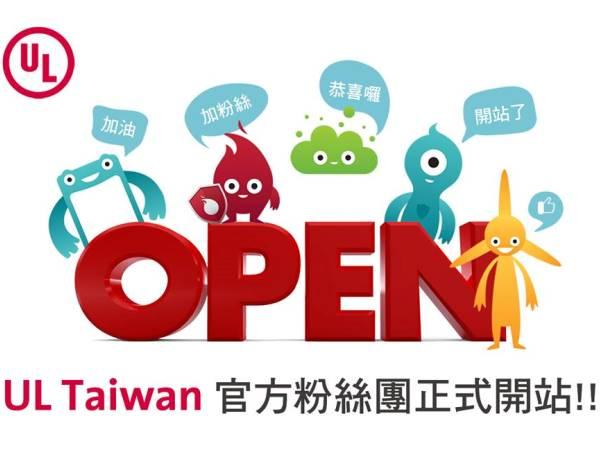 UL 台灣官方粉絲專頁正式成立 增長安全知識 留言送好禮