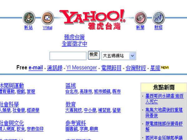 Yahoo 20歲了,9張圖帶你看完這些年它的台灣首頁變臉史