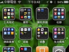 iPhone OS 4.0實機把玩搶先報