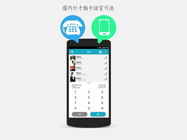 免費通話服務 XONE下載破70萬,現在可免費申請070專屬號碼聽市話