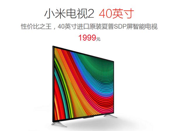 小米發表40吋版小米電視2 ,售價1999人民幣