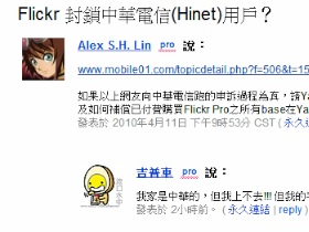 中華電信用戶連不到Flickr,傳Flickr封鎖Hinet?