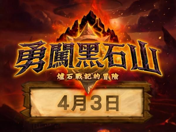 《爐石戰記:勇闖黑石山》將於4月3日推出!「黑石深淵」搶先開放, 31張火熱卡片蓄勢待發