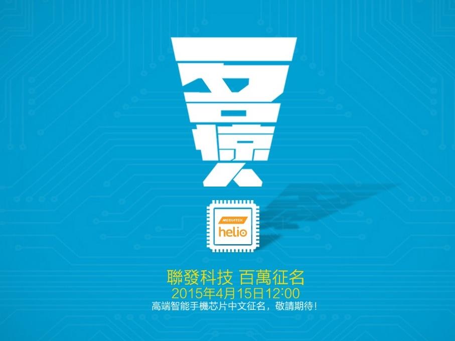 以太陽神之名,聯發科推出新的高階晶片品牌 Helio有多厲害?