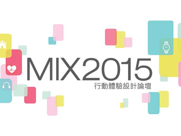 MIX 2015:回歸用戶需求,驅動創新設計