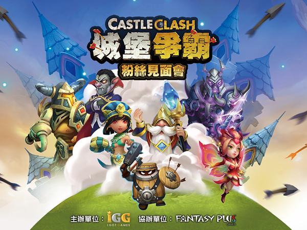 《城堡爭霸》03/29全球首場首領見面會