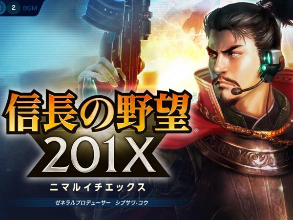 當信長來到現代!KOEI最新RPG手遊《信長之野望 201X》曝光41位武將肖像圖,事前登錄活動搶先看!