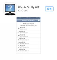 怎麼知道誰在用我家的 Wi-Fi?