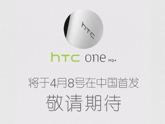 HTC官網自爆 One M9+ 新機,集結 M8、M9 特色於一身