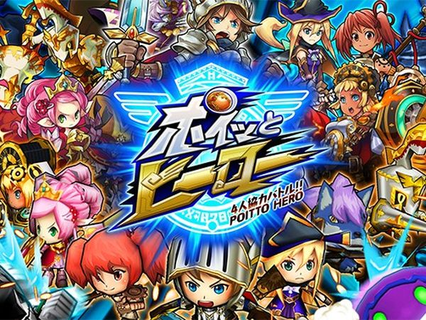 超可愛守塔遊戲《Poitto 英雄》於日本iOS與Android上架,最多同時4人協力作戰!
