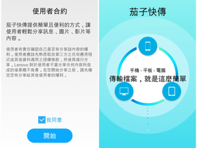 Windows、iOS、Android 輕鬆互相傳檔