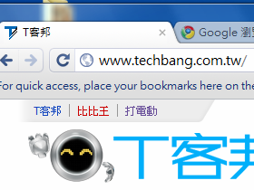 Chrome瀏覽器試圖拿掉「http://」踢到鐵板