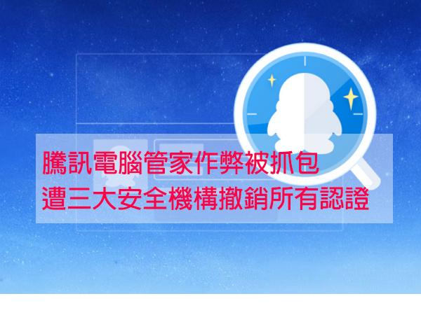 全球三大防毒軟體評鑑機構,聯合聲明撤銷中國騰訊電腦管家所有認證