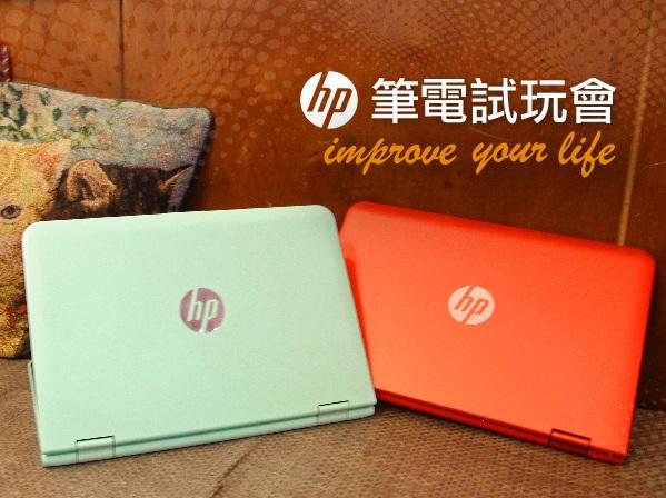 【得獎公佈】快用Pavilion亮出你的精采人生-HP筆電試玩會!