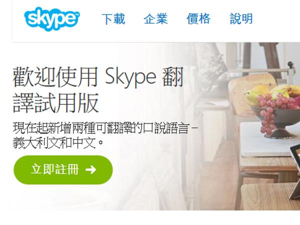 Skype即時翻譯預覽版正式開放,實測教你怎麼玩中文版的翻譯蒟蒻!
