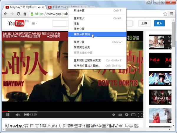 Chrome瀏覽器中,快速關閉網頁中吵死人背景音樂的小技巧
