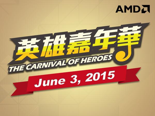 【得獎公布】AMD英雄嘉年華 The Carvinal of Heros,快來報名今年的粉絲專屬活動!