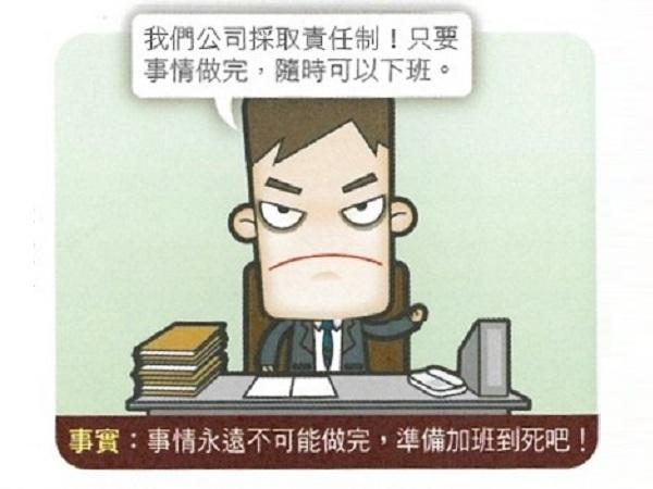 《五斗米靠腰》職場這麼活,從應徵判斷你是否會加班