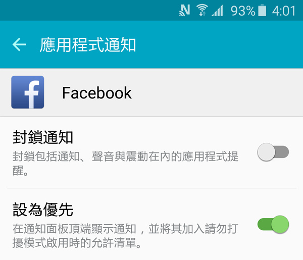 【S6 密技】一直叫我更新有事嗎?關閉App通知,杜絕疲勞轟炸