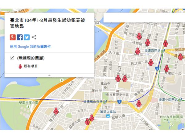 北市警察局公布86處婦幼高危險地區資料,女性需提防犯罪地圖看這裡