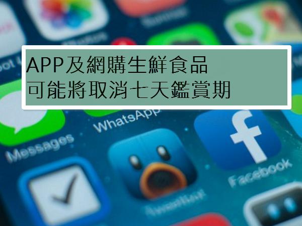 消保法修正三讀,未來網購生鮮食品、App可能將沒有七日鑑賞期