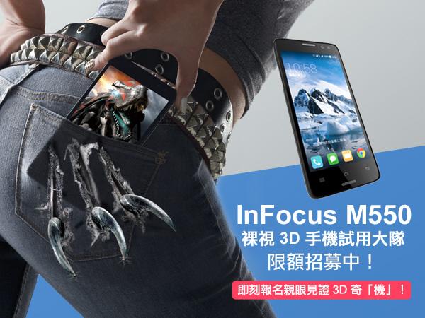 【得獎名單公布】InFocus M550 裸視 3D 手機試用大隊 限額招募中!即刻報名,親眼見證 3D 奇「機」!
