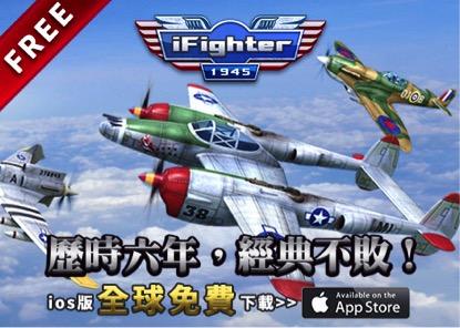 《iFighter 1945》六週年  App Store 6/5起全球免費下載