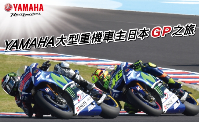 YAMAHA大型重機車主日本GP之旅