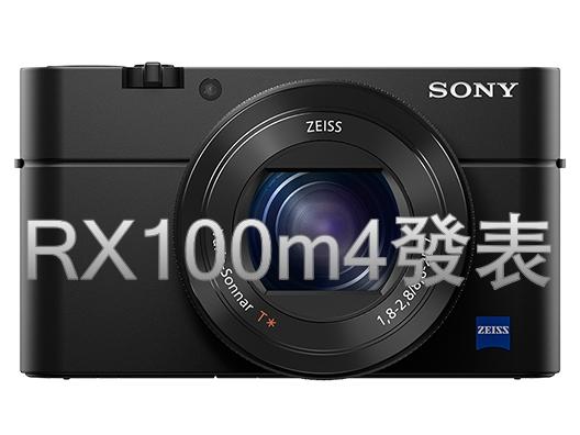 Sony RX100 m4 發佈!4K錄影、連拍16fps、1/32000秒快門、超高速960fps錄影,RX10 II 也同步更新
