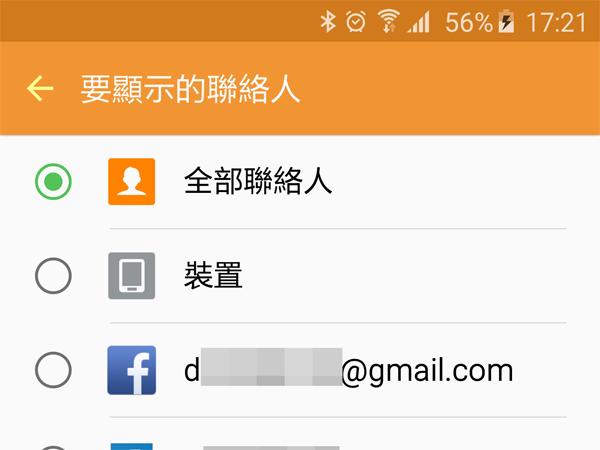 【S6密技】通訊錄有夠亂…一秒設定讓聯絡人清單變整齊!