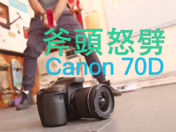 斧頭怒劈 Canon 70D!什麼事讓這位仁兄如此暴怒?