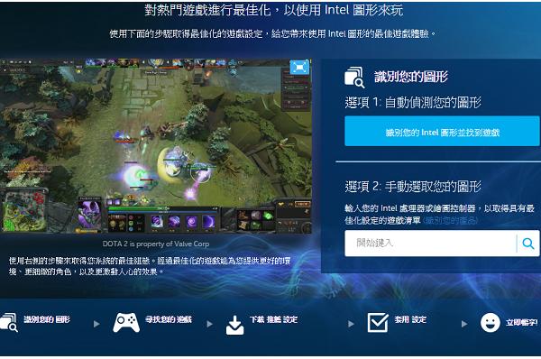 內顯玩遊戲怎麼設定最好,Intel 架專屬網站告訴你