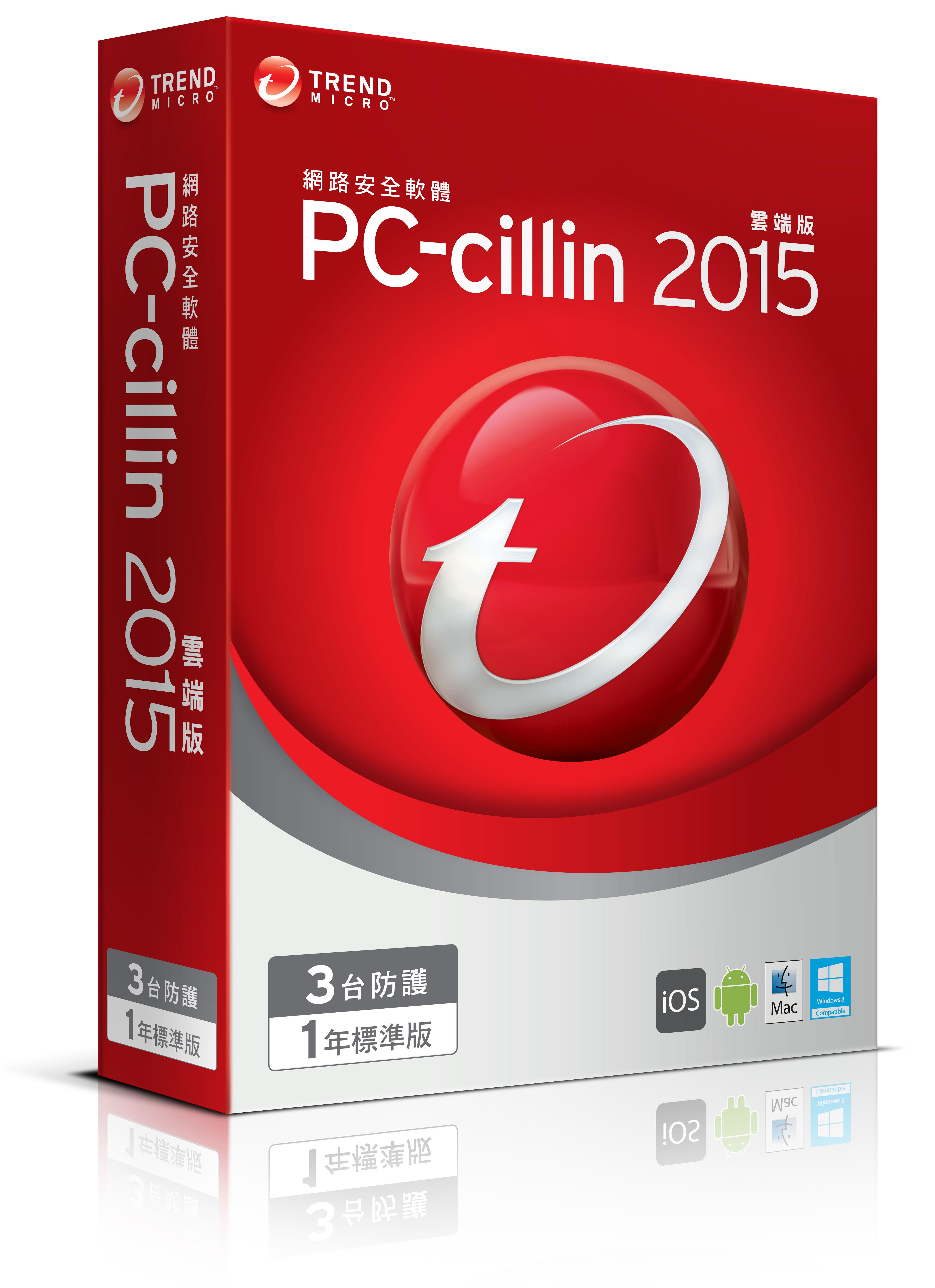 趨勢科技PC-cillin 2015幫家長把關  買就抽東京雙人來回機票