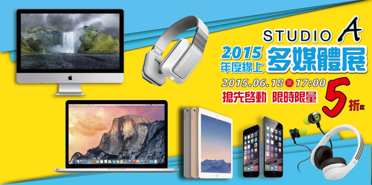 STUDIO A線上多媒體展   iPhone下殺4.6折 iPad 8千有找 Mac電腦省萬元 眾多優惠限時開搶