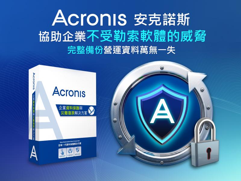 Acronis安克諾斯協助企業不受勒索軟體的威脅 完整備份營運資料萬無一失