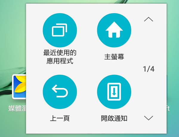 【S6密技】打開內多合一的萬用捷徑,內建13種常用指令