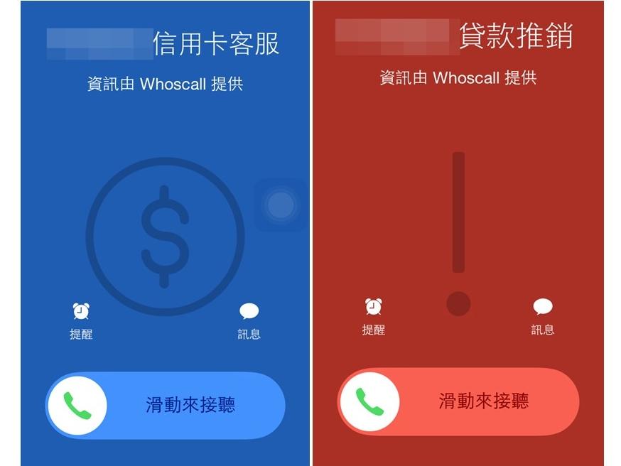 終於!Whoscall iOS 版新增來電提醒功能