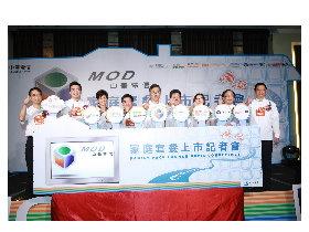 中華電信MOD「家庭套餐系列」全新上市