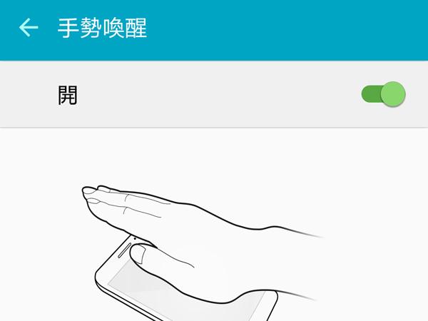 【S6密技】神奇!不用碰手機,就能開啟螢幕