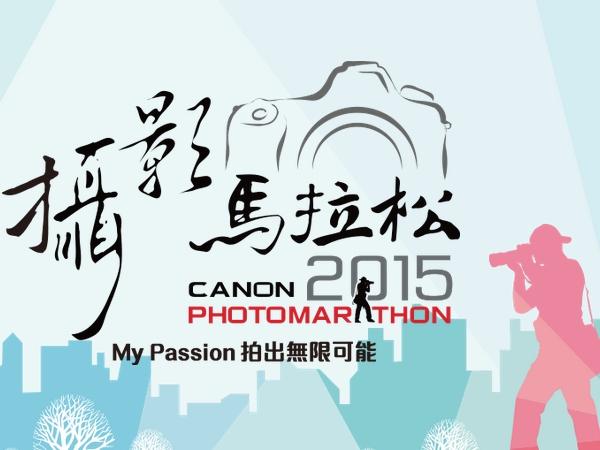 Canon 2015 攝影馬拉松開跑!鎖定新北、高雄,以「My Passion」拍出無限可能